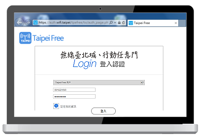 Open your web browser, you will be automatically directed to the TPE-Free website. Enter your TPE-Free account and password to login.